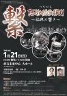 倉吉未来中心 楽演祭プロジェクト  繋(つながる)~福興の響き~  【内容】 今年も熱き和太鼓の音が大ホールにこだまする!
