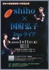 鳥取中部地震復興1年特別企画 shiho×国府弘子 Duoライブ