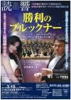 読売日本交響楽団 鳥取特別演奏会