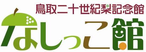ブログ『なしっこ館だより』オープン!
