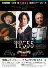 東儀秀樹×古澤 巌×coba 全国ツアー2016