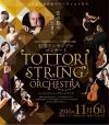 鳥取県文化振興財団プロデュース創作公演 第2弾 弦楽アンサンブルコンサート Tottori String Orchestra 【※会場を変更いたしました】
