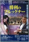 読売日本交響楽団 鳥取特別演奏会 ≪勝利のブルックナー≫