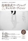 鳥取県文化振興財団プロデュース創作公演 舞踊公演 島地保武ダンス・ワークショップ&キャストオーディション