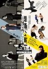 鳥取県文化振興財団プロデュース創作公演 舞踊公演〈島地保武振付作品〉「夢の破片」
