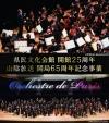 県民会館 開館25周年 山陰放送 開局65周年記念事業 パリ管弦楽団 鳥取公演