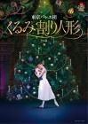 東京バレエ団「くるみ割り人形」