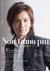 山本耕平セカンドアルバムリリース記念公演 「Non t'amo pi?~君なんか もう~」
