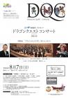 ドラゴンクエストコンサート鳥取公演