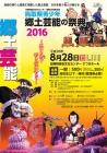 鳥取県青少年郷土芸能の祭典2016