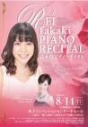第3回鳥取県クラシックアーティスト・オーディション ピアノ部門優秀賞受賞記念リサイタル 高木伶ピアノリサイタル