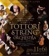 鳥取県文化振興財団プロデュース創作公演 第2弾 弦楽アンサンブルコンサート Tottori String Orchestra
