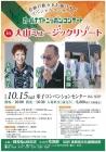 オールナイトニッポンコンサートin大山ミュージックリゾート