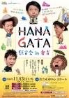 HANAGATA狂言会in倉吉