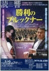 読売日本交響楽団 鳥取特別演奏会《勝利のブルックナー》