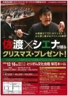 佐渡裕指揮 シエナ・ウインド・オーケストラ演奏会2016 鳥取公演
