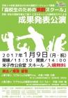 「高校生のための演劇スクール」成果発表公演