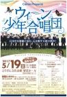Canon Presents ウィーン少年合唱団