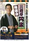 大山日ノ丸証券 創業60周年記念事業 三遊亭円楽 独演会