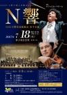 NHK交響楽団演奏会 米子公演