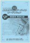 第4回鳥取県クラシックアーティスト・オーディション管・打楽器部門