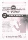 第4回鳥取県クラシックアーティスト・オーディション 声楽部門