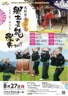 鳥取県青少年郷土芸能の祭典2017 ~未来へ繋ぐ 郷土の絆~