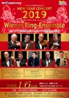 米子市公会堂開館60周年記念 ウィーン・リング・アンサンブル ニューイヤー・コンサート2019
