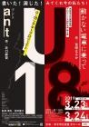 鳥取県文化振興財団     プロデュース創作公演 第4弾 U-18シアタープロジェクト 「ant」「動かない電車に乗って」