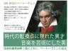 251年目のベートーヴェン 音楽を芸術にした男 弦楽四重奏曲第1番とともに、ベートーヴェンに迫る