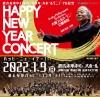 大阪フィルハーモニー交響楽団 ハッピーニューイヤーコンサート2022